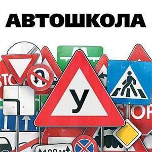 Автошколы Каринторфа