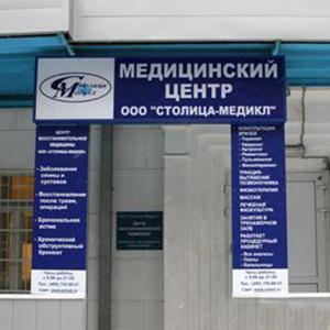 Медицинские центры Каринторфа