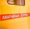 Аварийные службы в Каринторфе