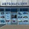 Автомагазины в Каринторфе