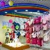 Детские магазины в Каринторфе
