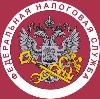 Налоговые инспекции, службы в Каринторфе